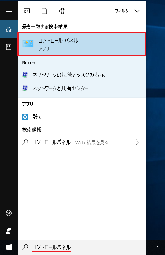 Windows10、コントロールパネル
