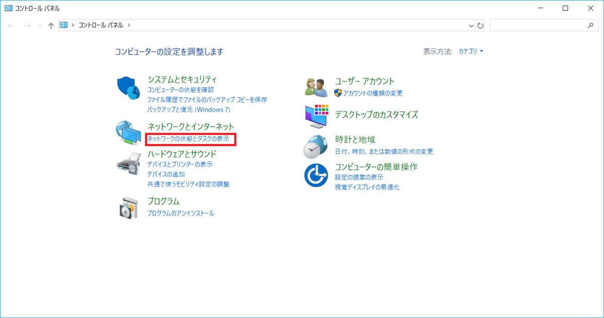 Windows10、コントロールパネル、ネットワークの状態とタスクの表示