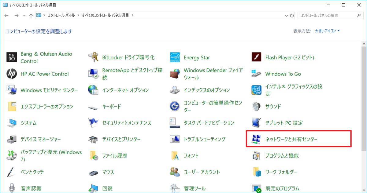 Windows10、コントロールパネル、ネットワークと共有センター