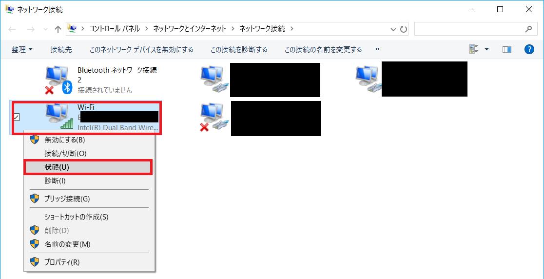 Windows10、状態
