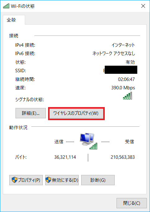 Windows10、ワイヤレスのプロパティ