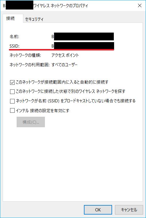 Windows10、ワイヤレスネットワークのプロパティ、接続