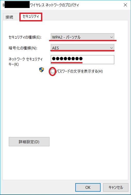 Windows10、ワイヤレスネットワークのプロパティ、セキュリティ