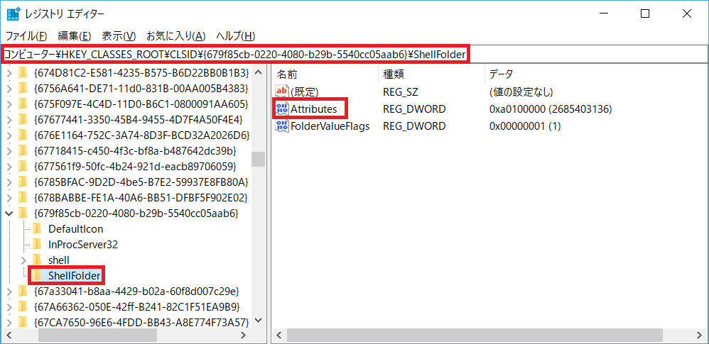 Windows10、ShellFolder、Attributes