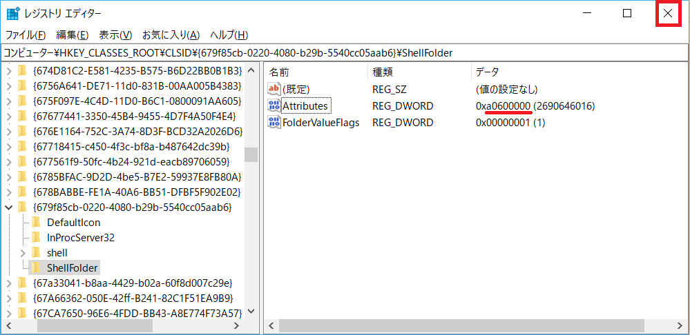 Windows10、ShellFolder、Attributes、変更済み