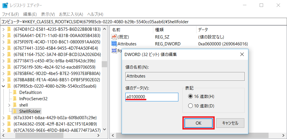 Windows10、attributes、a0100000