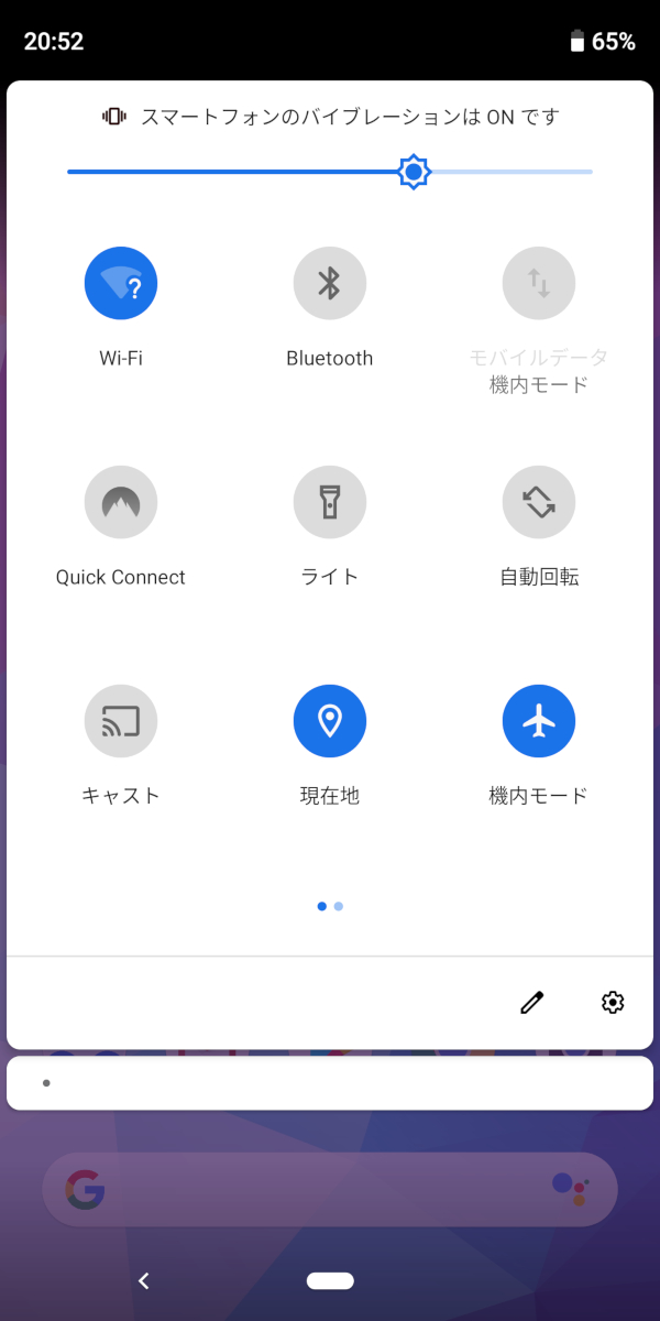 Android、機内モード、Wi-Fi、ON