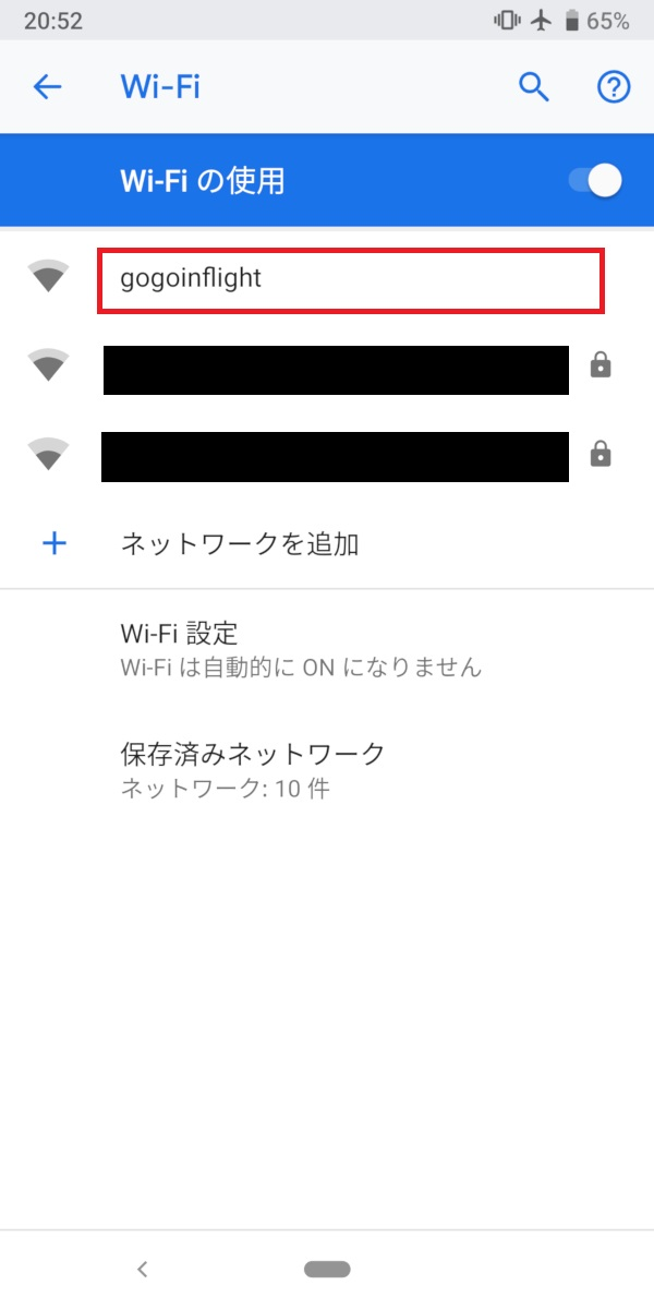 Android、機内モード、Wi-Fi、SSID