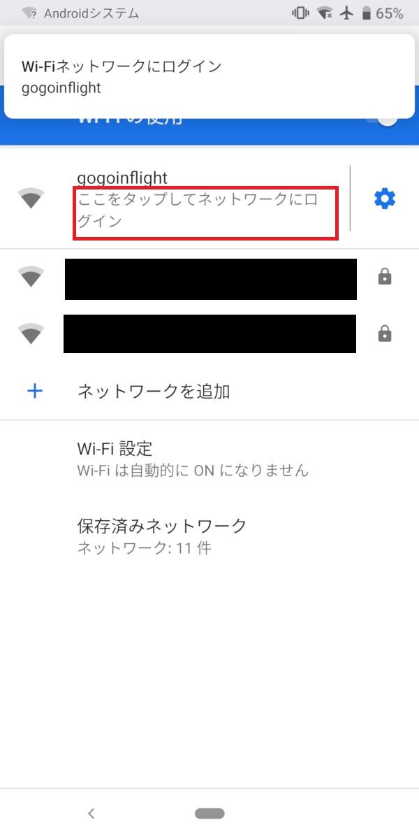 Android、機内モード、Wi-Fi、gogoflight接続