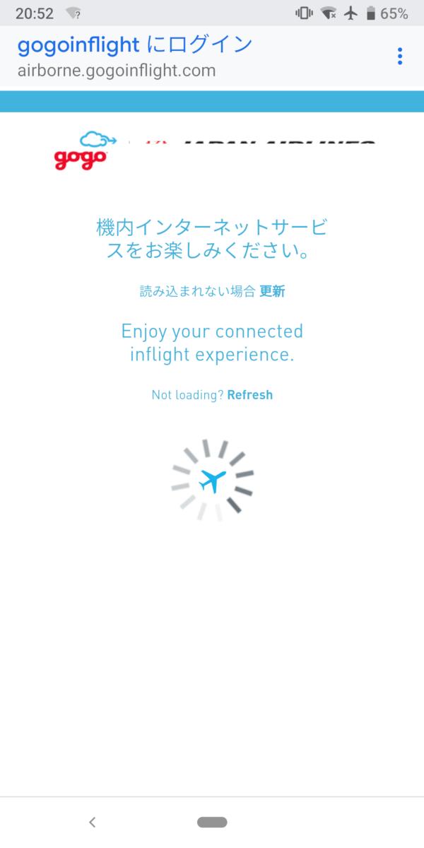 Android、機内モード、Wi-Fi、gogoflight、タップしてログイン
