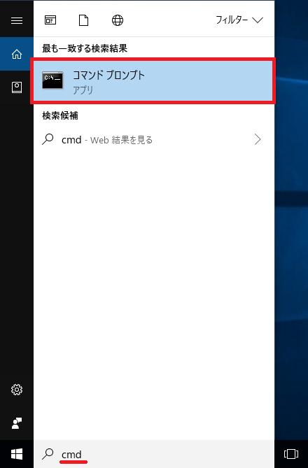 Windows10、コマンドプロンプト、管理者として実行