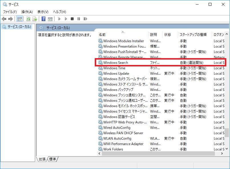 Windows10、WindowsSearch