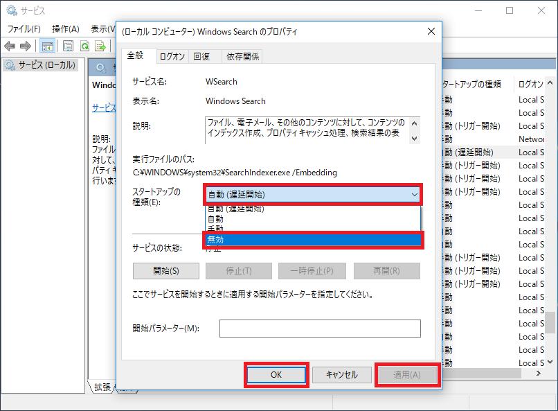 Windows10、WindowsSearch、スタートアップの種類、無効