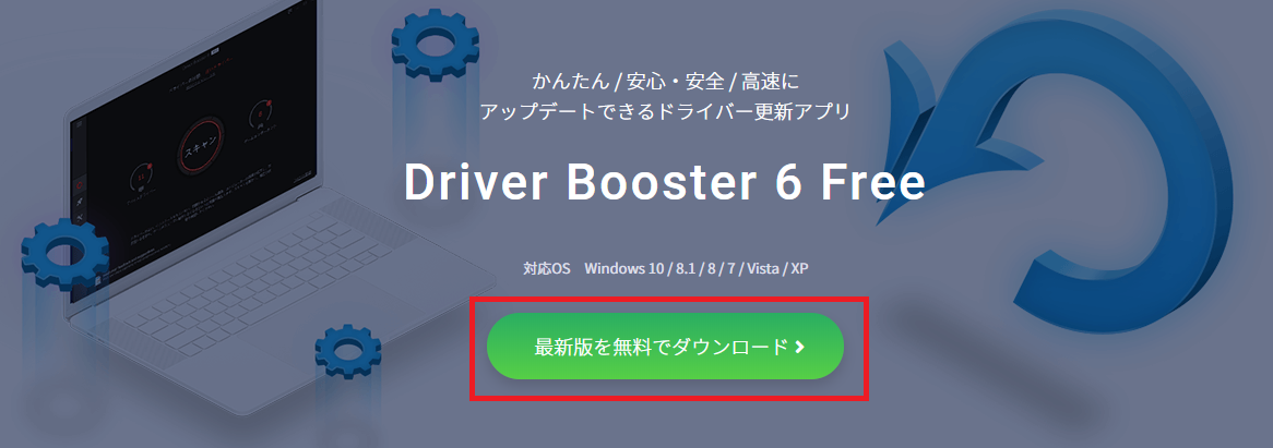 Windows10、DriverBooster6
