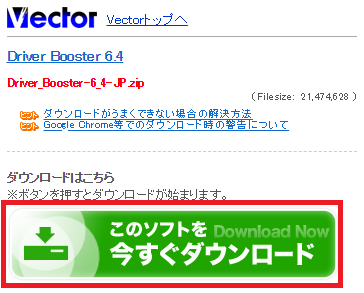 Windows10、DriverBooster6、今すぐダウンロード