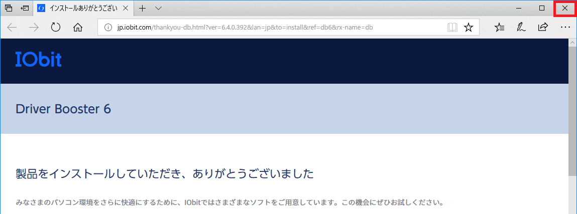 Windows10、DriverBooster6、ad