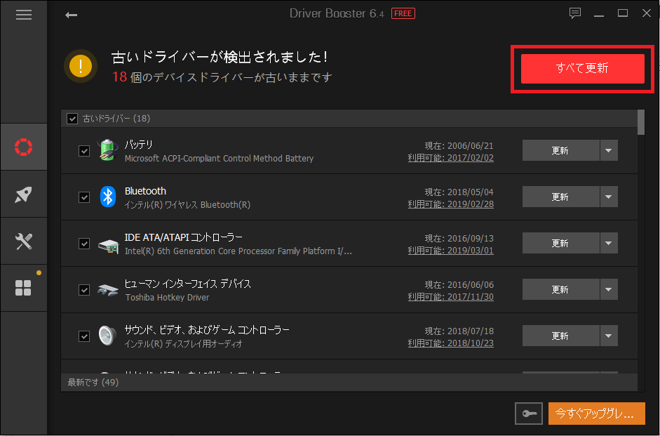 Windows10、DriverBooster6、全て更新