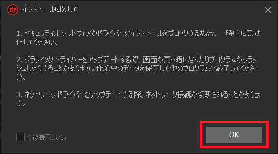 Windows10、DriverBooster6、OK