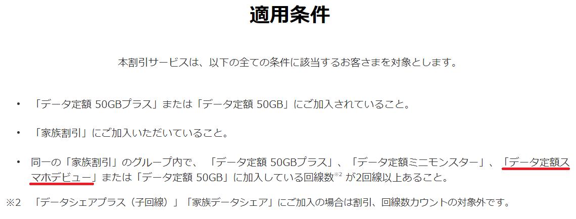 みんな家族割、スマホデビュープラン、Softbank