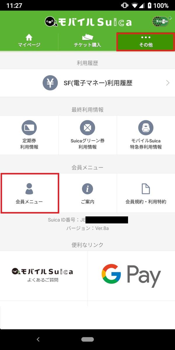 モバイルSuica、会員メニュー