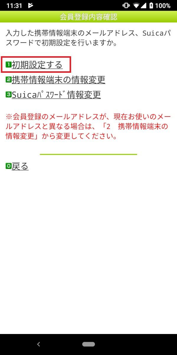モバイルSuica、初期設定する