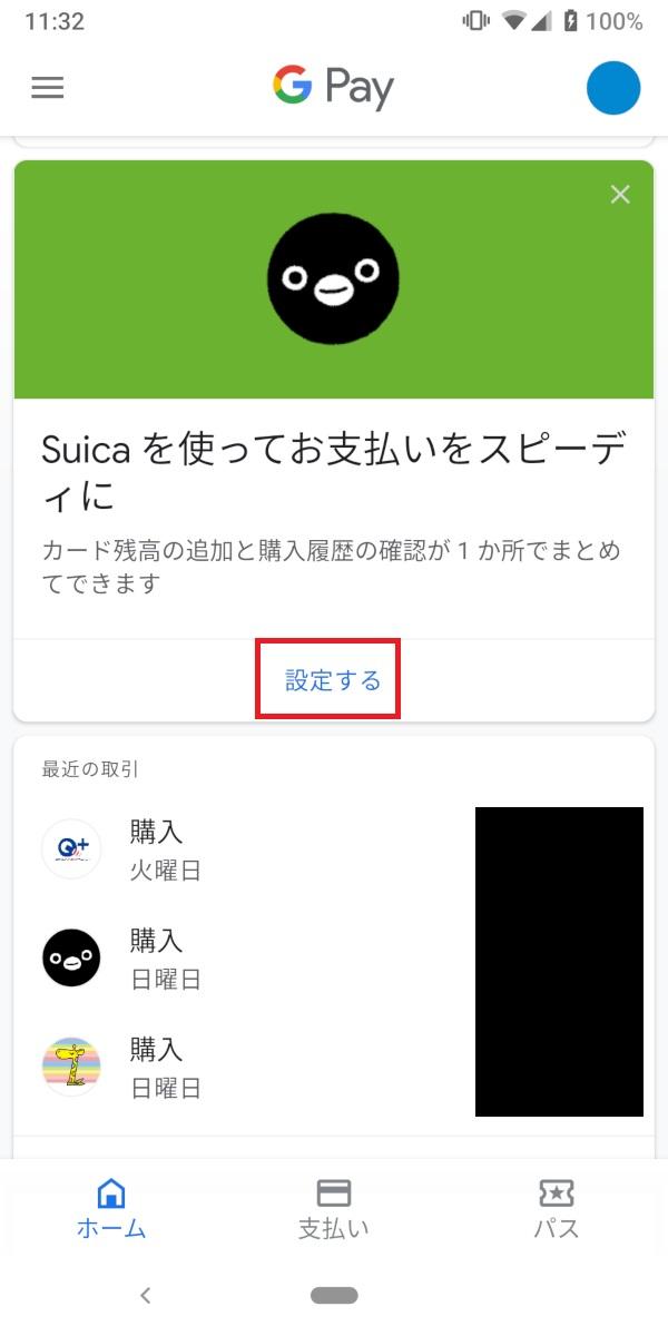 GooglePay、モバイルSuica、設定