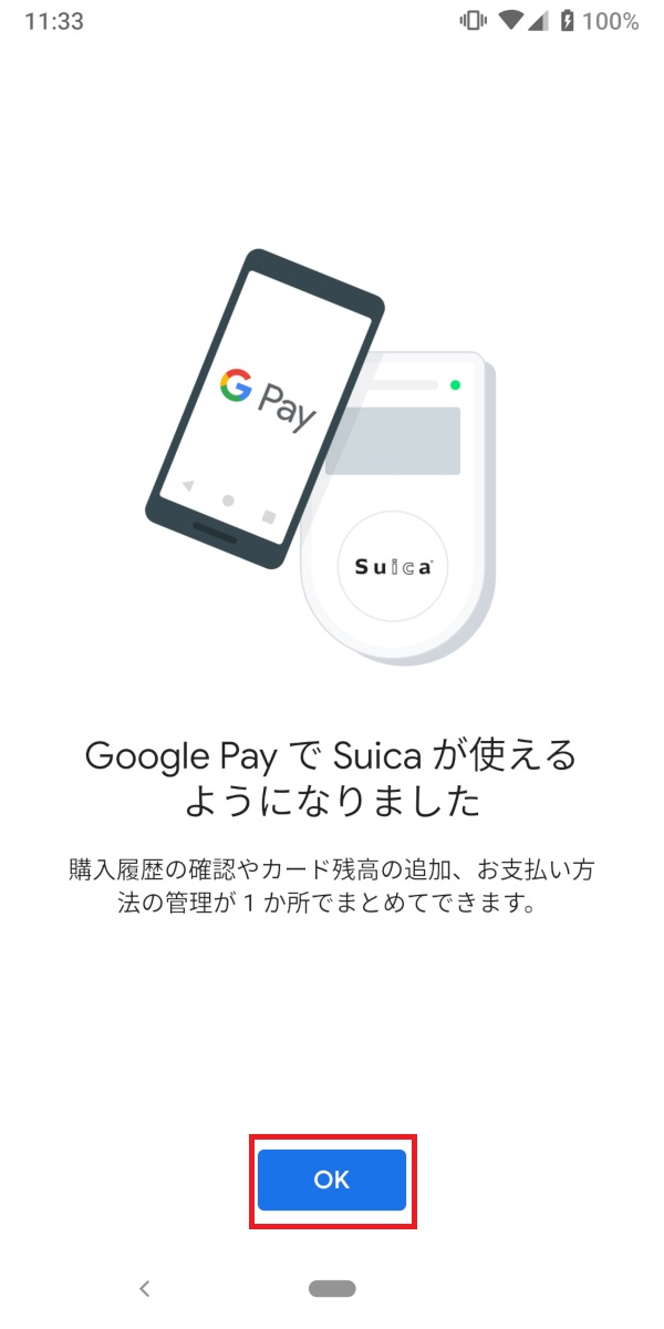GooglePay、モバイルSuica、利用可能