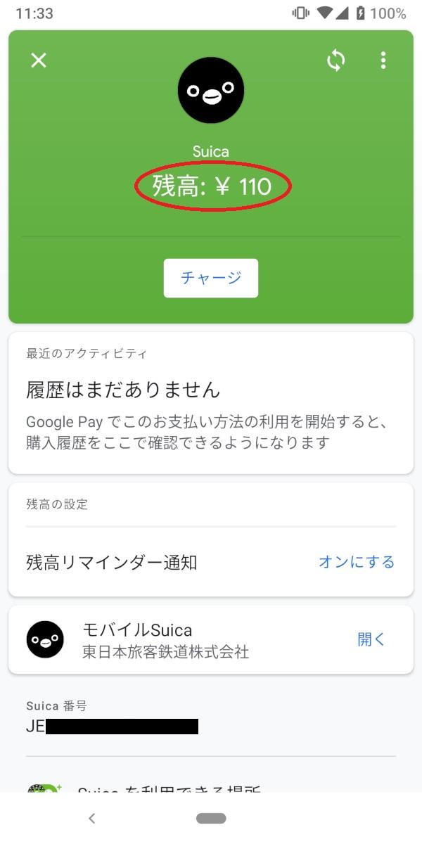 GooglePay、モバイルSuica、残高同期