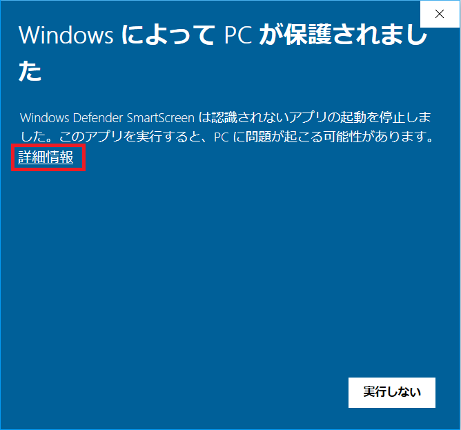 Windows10、Pixel3、FactoryImage、セキュリティ