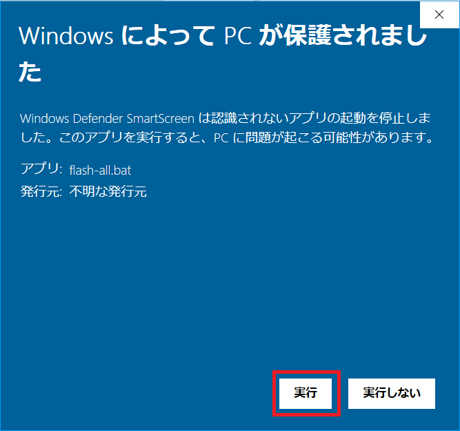 Windows10、Pixel3、FactoryImage、実行