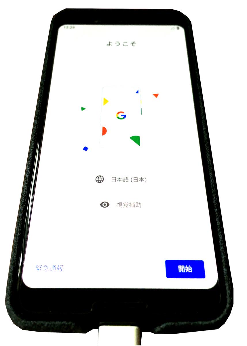 Pixel3、初期設定