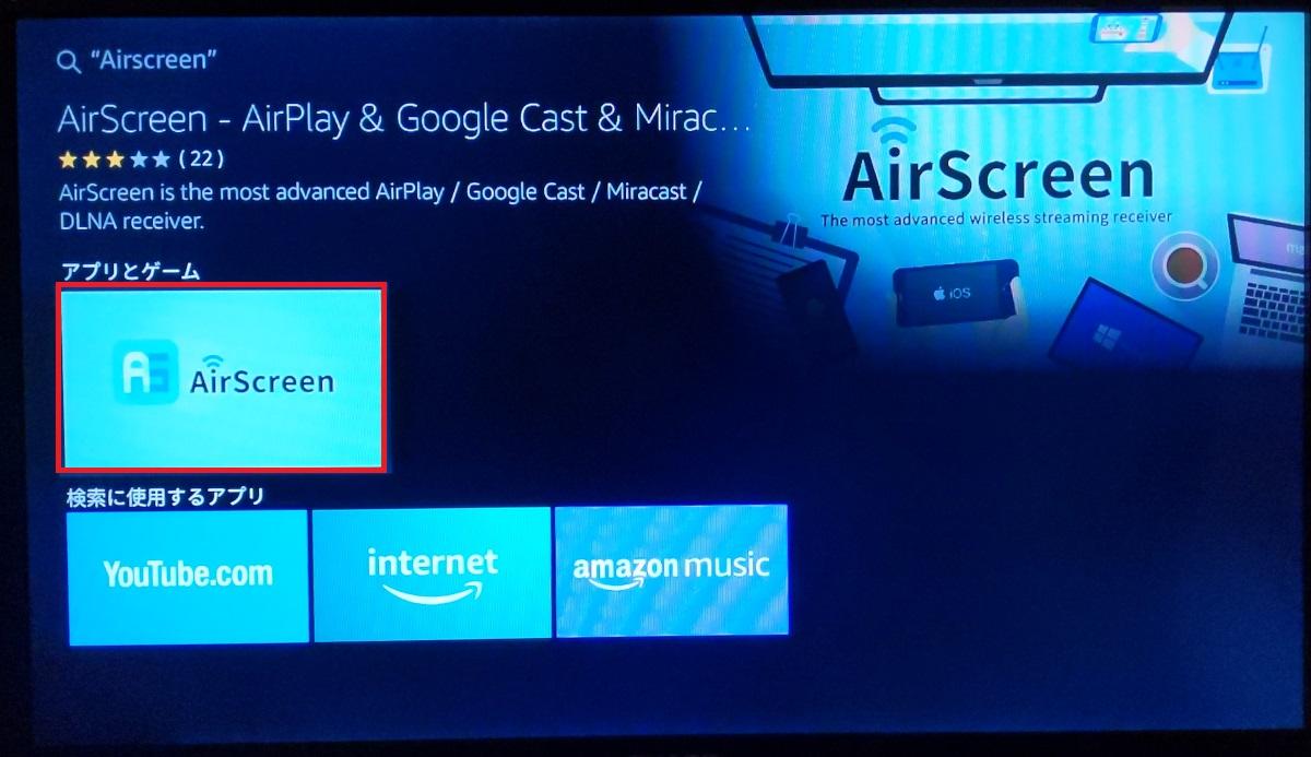 FireTVstick、AirScreen、アプリ