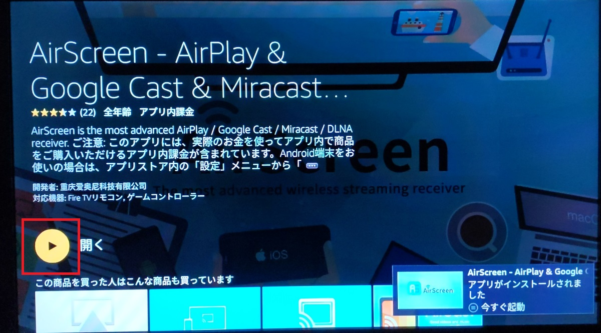 FireTVstick、AirScreen、ダウンロード