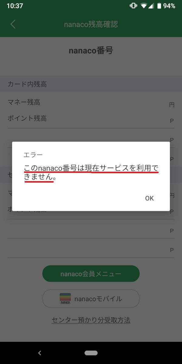 7pay、nanaco番号は現在利用できません