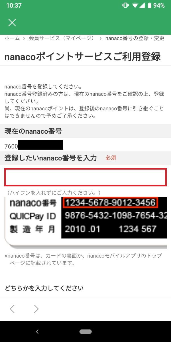 7pay、新nanaco番号