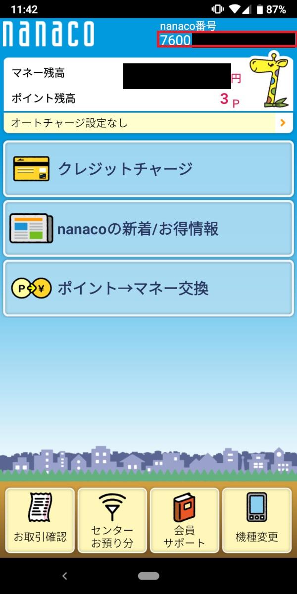 nanacoアプリ、nanaco番号