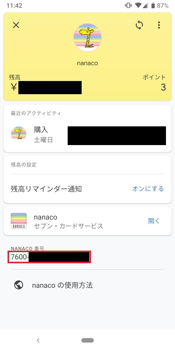 GooglePay、nanaco番号