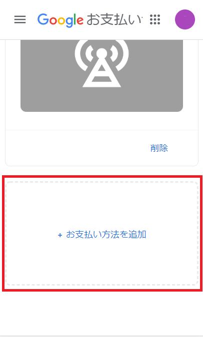 GooglePayments、カードの追加