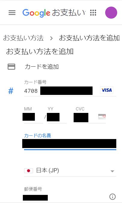 GooglePayments、カード名義人
