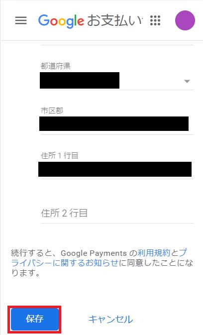 GooglePayments、住所