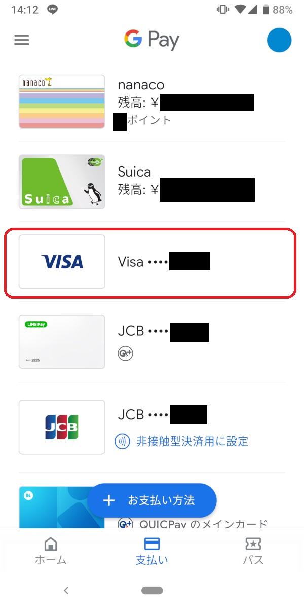 GooglePayアプリ、カード追加済