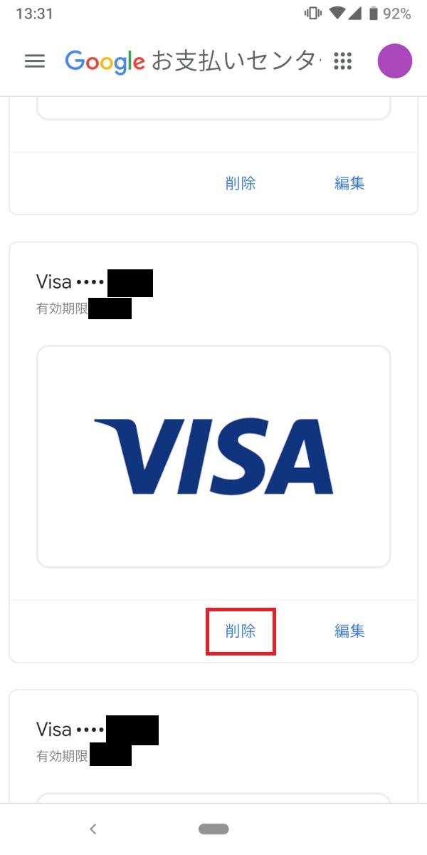 GooglePayments、カード削除