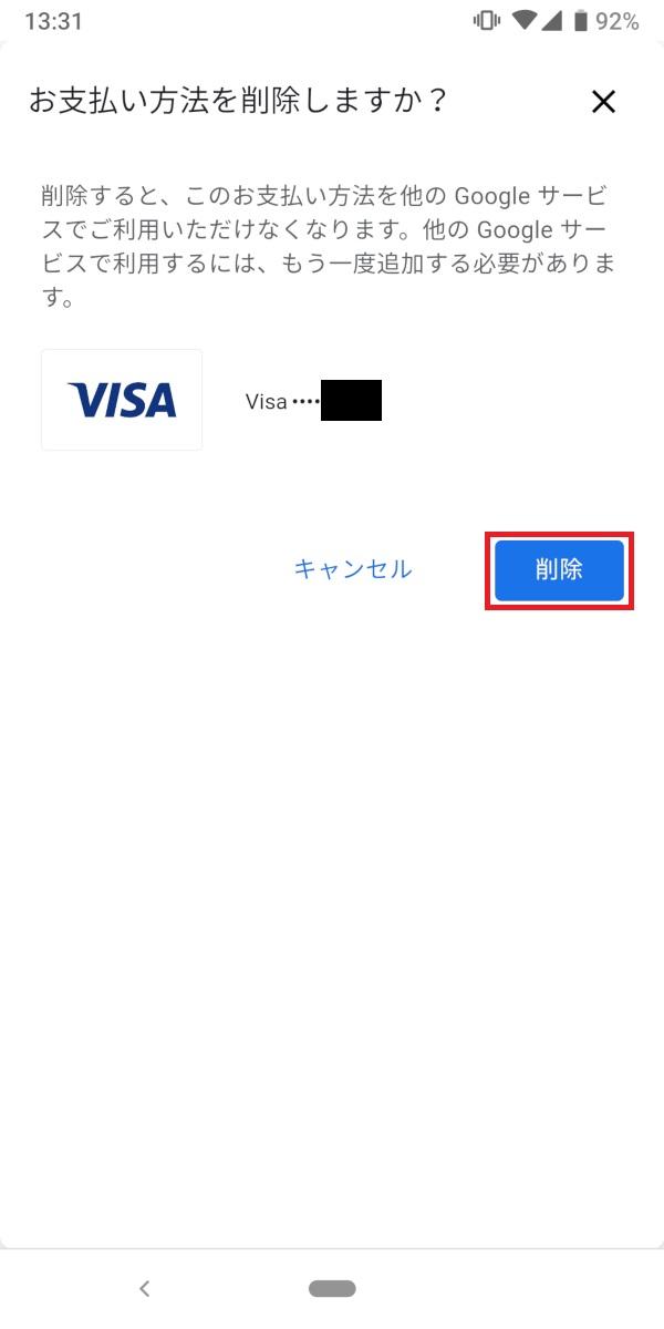 GooglePayments、カード削除、完了