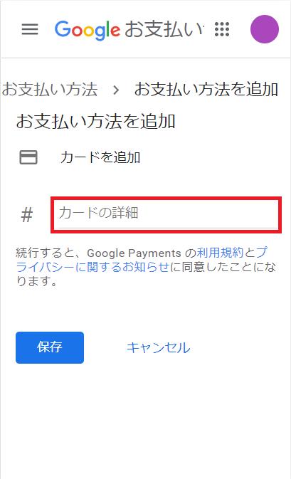 GooglePayments、カード番号追加