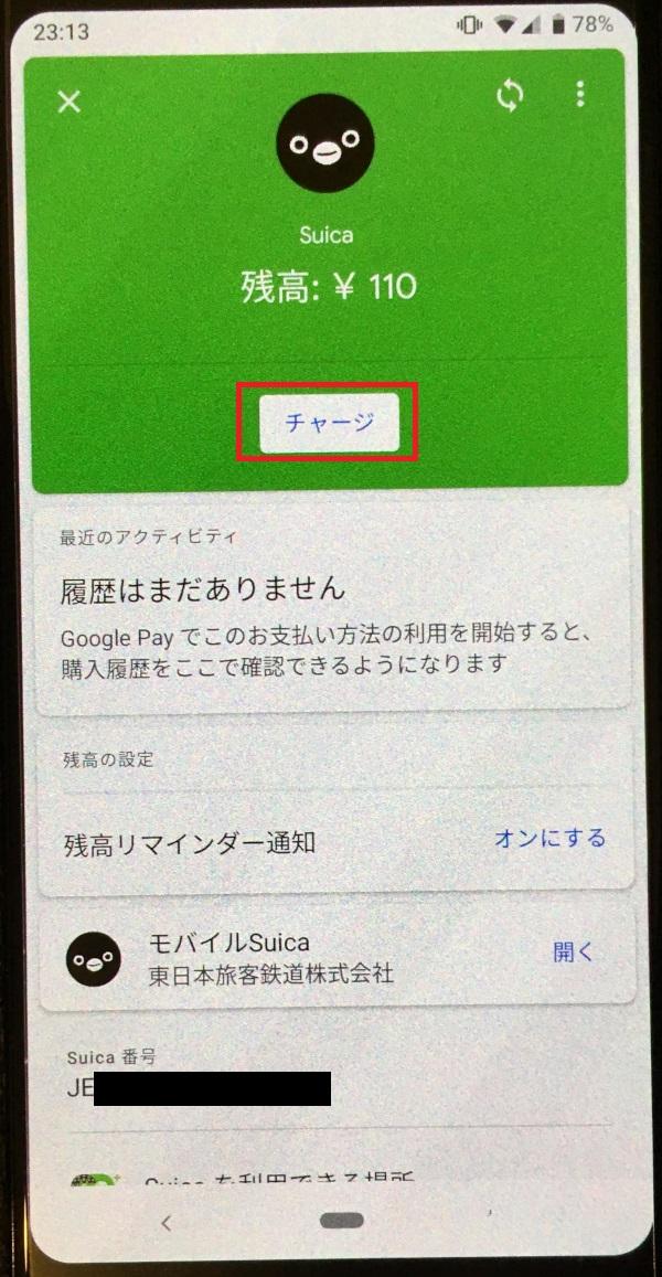 GooglePay、モバイルSuica、チャージ