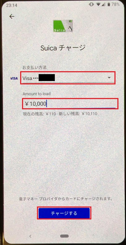 GooglePay、モバイルSuica、カード選択、チャージ額入力