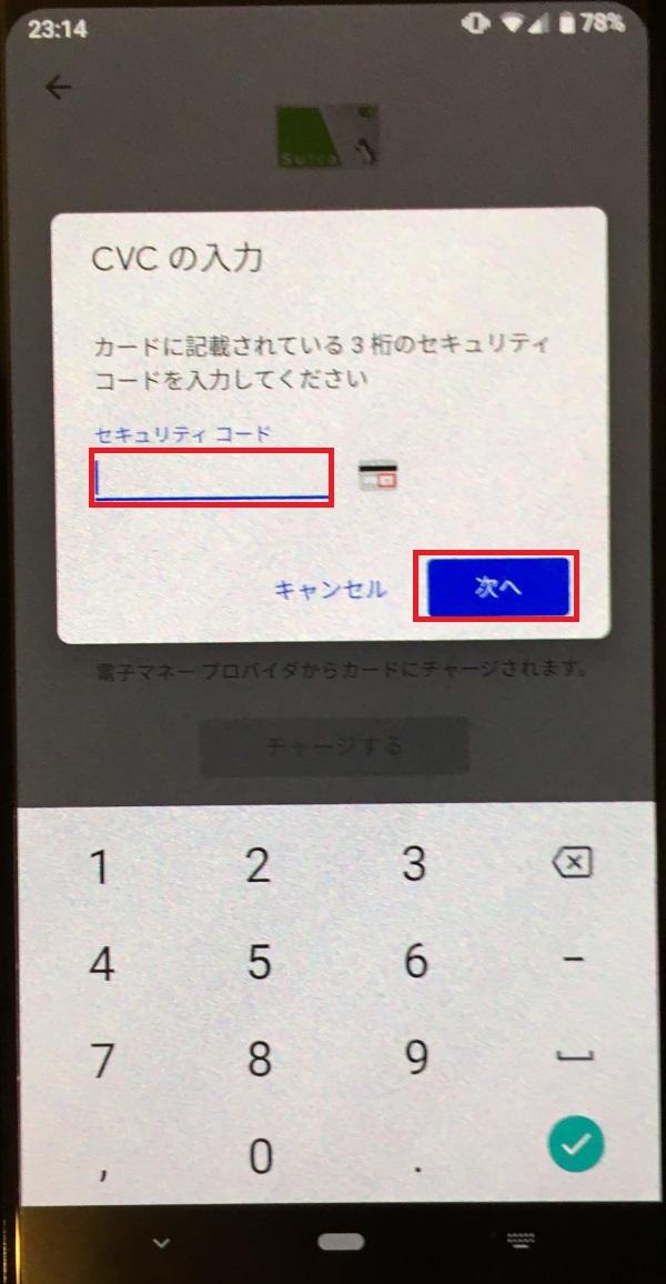 GooglePay、モバイルSuica、セキュリティコード