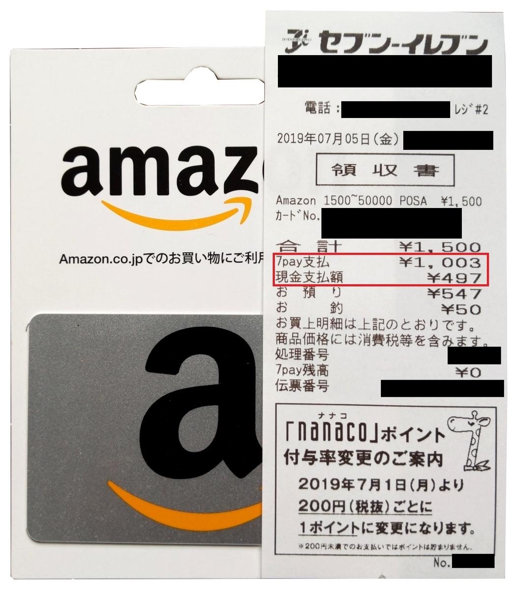 7pay、Amazonギフト券、POSA、現金