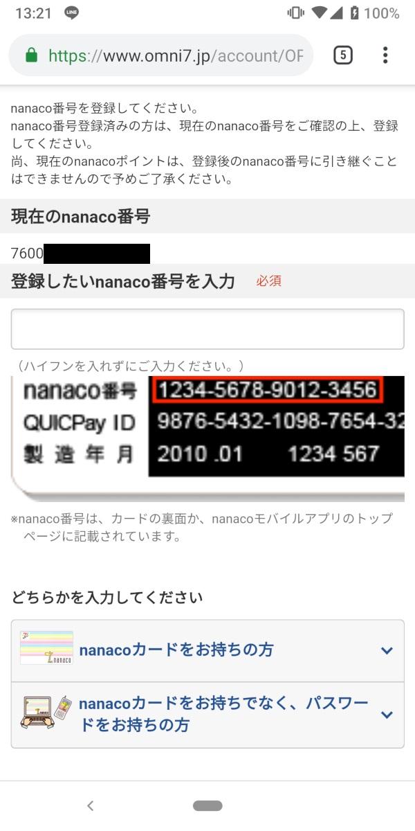 オムニ7、nanaco番号