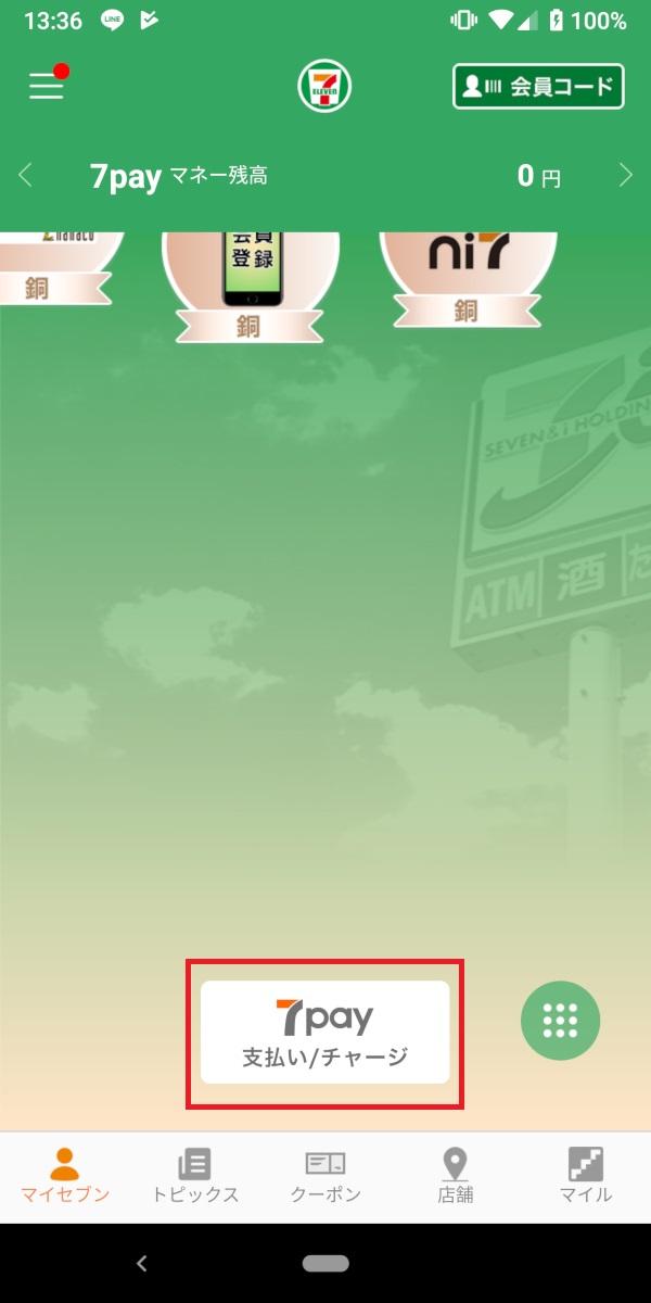 セブンイレブンアプリ、トップ